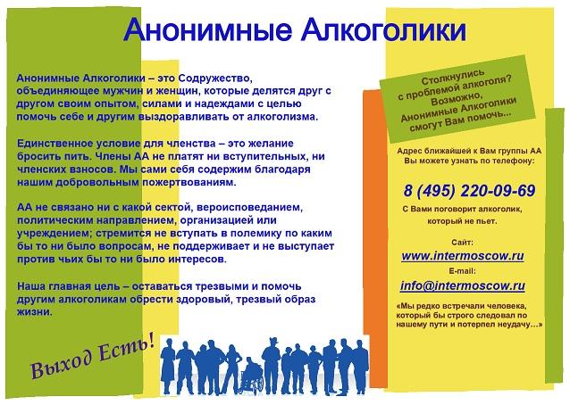 Программа 12 шагов от алкоголизма в наркологической больнице №19 доступные методы излечения от алкоголизма